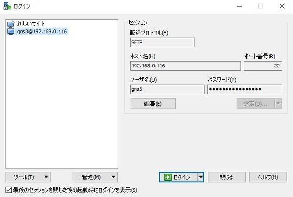 WinSCP000057
