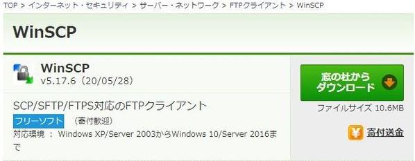 WinSCP000022
