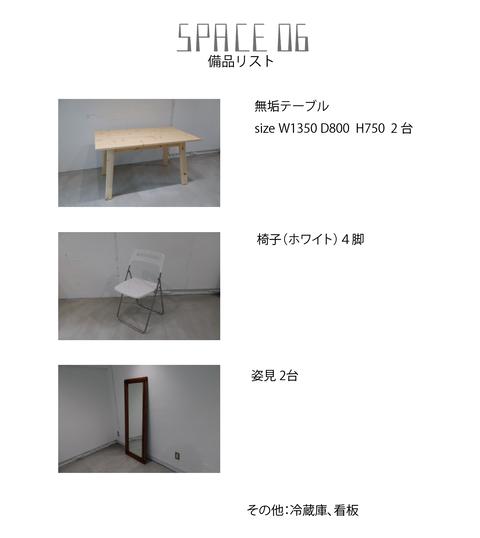 SPACE06_bihin