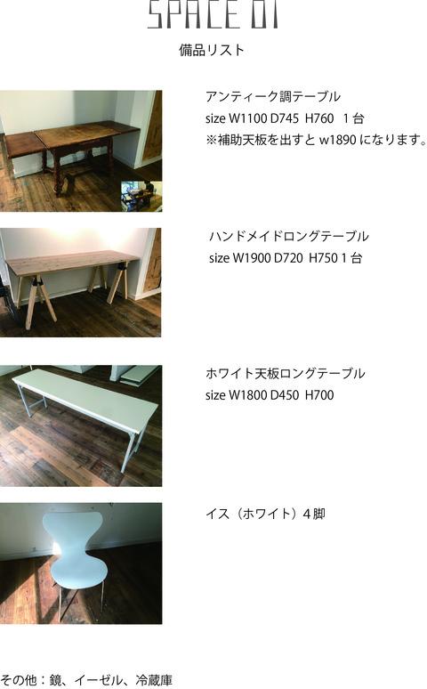 space01_bihin