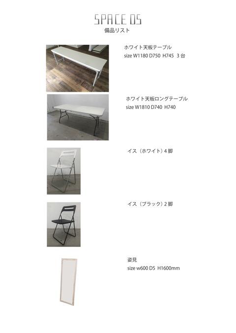 space05_bihin