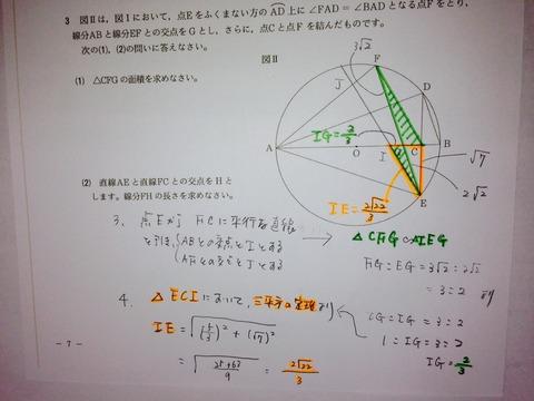 後期 数学 2