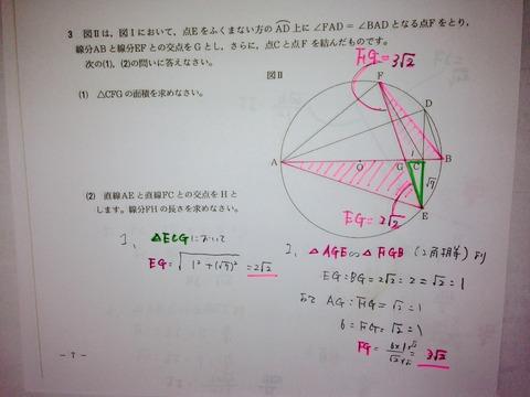 後期 数学 1