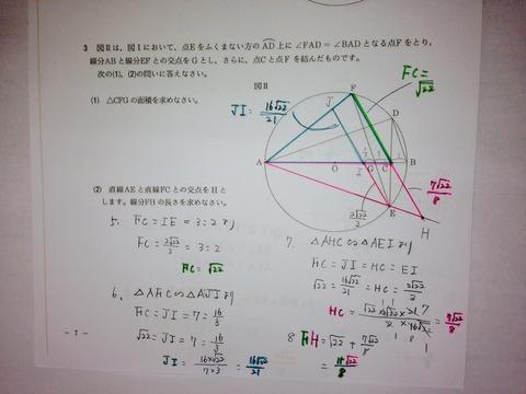 後期 数学 3