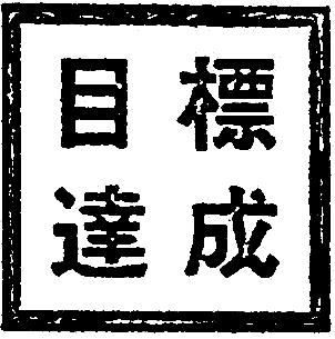 mokutatsu