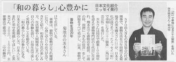 121208熊本日日新聞