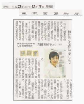 111219熊日新聞