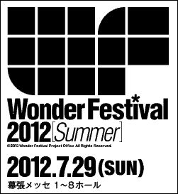 wf2012_logo