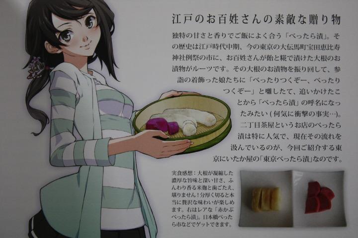 tsukemono_04
