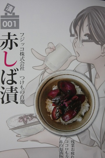 tsukemono_02