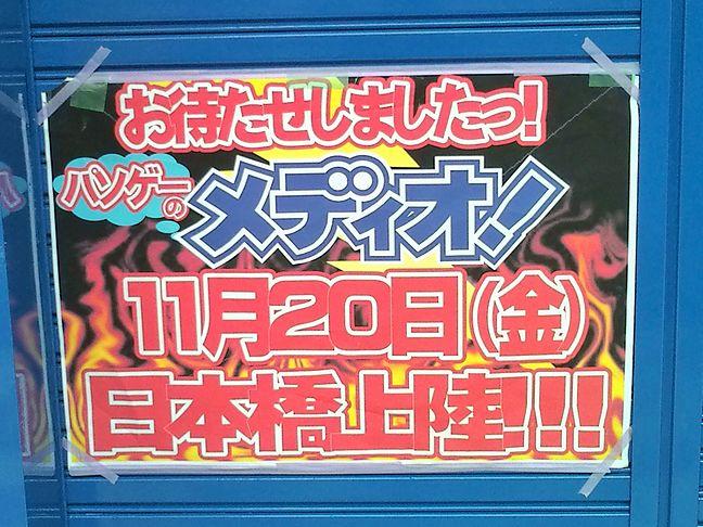 medio_nihonbashi_.jpg