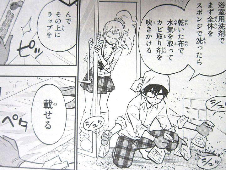 ギャル☆クリ!_01_008
