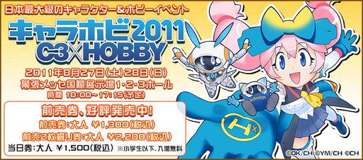 cha_hobby_2011
