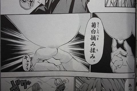 momiharai_01_01