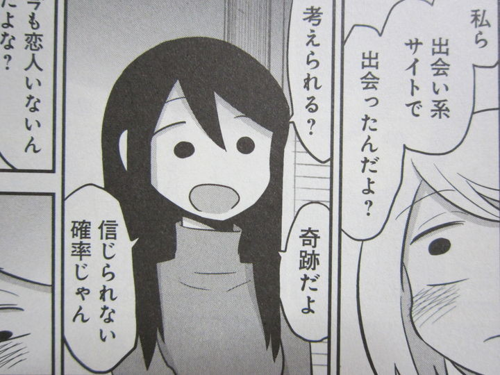 出会い系サイトで妹と出会う話_013