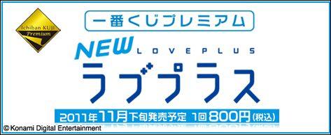 loveplis_ichiban_logo