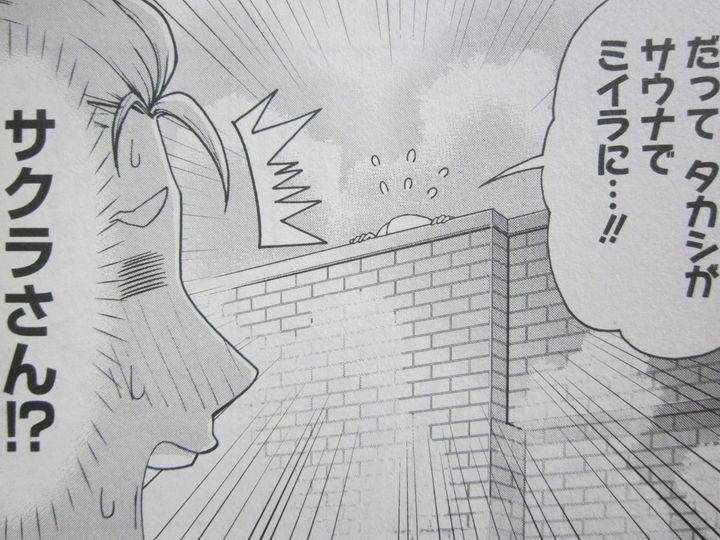 ムスコンっ!_02_003