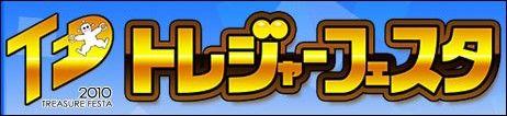 tresure_2010_logo.jpg