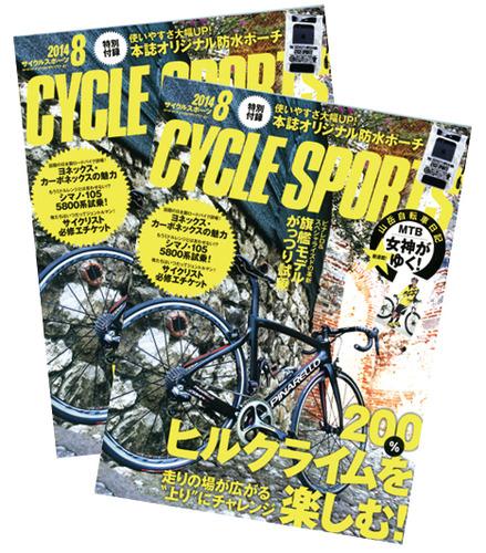 雑誌自転車