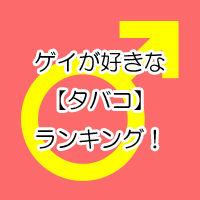 ゲイが好きな【タバコ】ランキング!