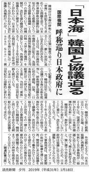 yomiuri201901818001