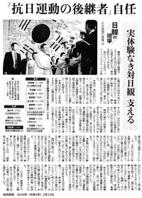 yomiuri20200213tufdku12f