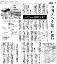 yomiuri20191204ferfeivhiess