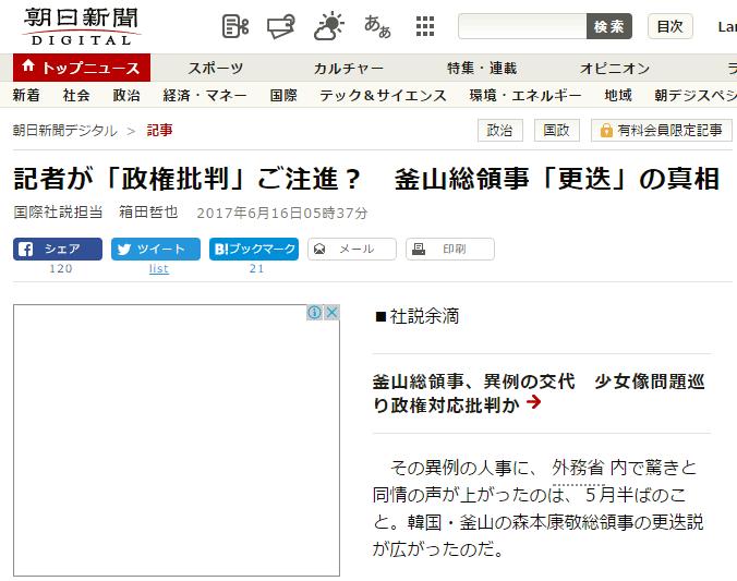 asahi2017616000