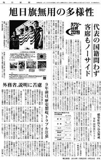 mainichi20190920yu