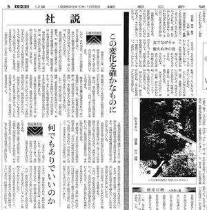 asahi19981009shasetu54631sss3