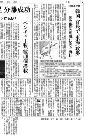 yomiuri20190118010