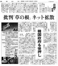 yomiuri2019120407fgdlhss