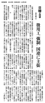 yomiuri2019120301dkdtkss