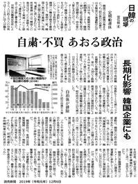 yomiuri20191206fftufufvtcss