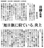 yomiuri2019120401fgdlhss