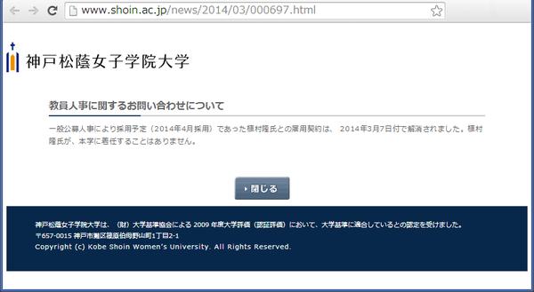 shoinac201403asahi