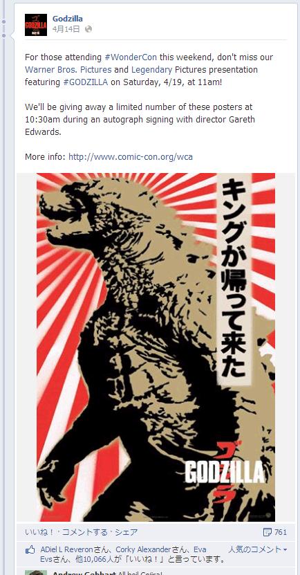 Godzilla20140414