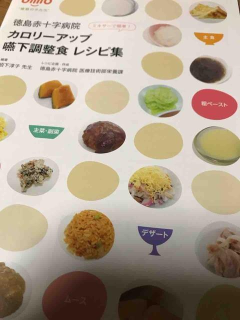 徳島赤十字病院 カロリーアップ嚥下調整食レシピ集