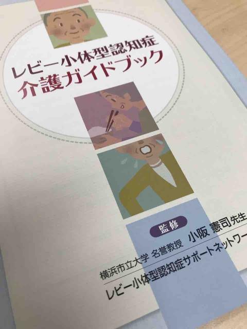 レビー小体型認知症介護ガイドブック