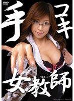 手コキ女教師 VOL.2