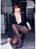 毎日やらしいパンスト履いてる女子社員 美里有紗