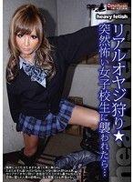 heavy fetish リアルオヤジ狩り★突然怖い女子校生に襲われたら・・・