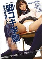 「脚コキ学園」 女子校生の脚でシゴかれたい!