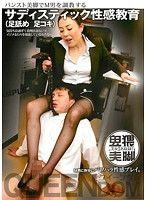 パンスト美脚でM男を調教するサディスティック性感教育(足舐め 足コキ)
