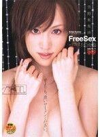 FREE SEX 菅野亜梨沙