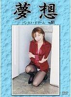 夢想 51