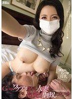 Gcupワケアリ爆乳人妻の危険日中出しオフ会