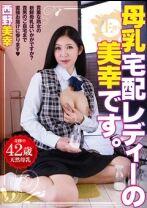 母乳宅配レディーの美幸です。 西野美幸 奇跡の42歳天然母乳