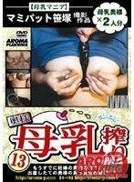 奥様 母乳搾りコレクション 13