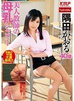 美人教師の母乳シャワー 隅田かおる